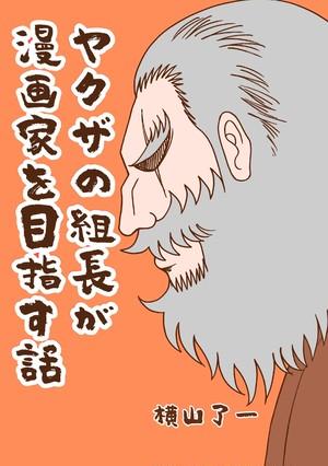 横山了一先生書籍『ヤクザの組長が漫画家を目指す話』/A5サイズ、52ページ
