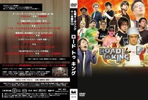 札幌オーギリングDVD#24 十一月興行'16「ロードトゥキング」