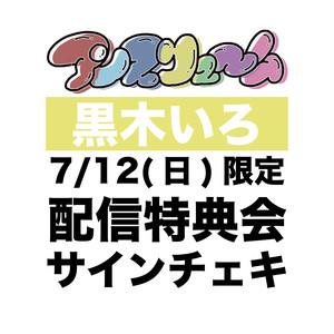 【黒木いろ】7/12(日)限定チェキ2枚(サインあり1枚+サインなし1枚)