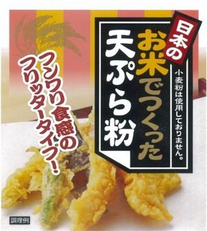 日本のお米でつくった天ぷら粉(200g)