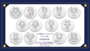 【ばら売り】12星座マット缶バッジ