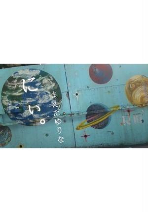 2nd mini album『にぃ。』