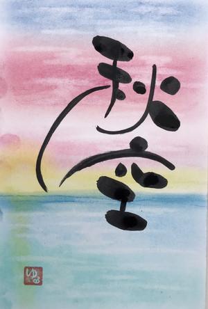 ポストカード「秋空」 (手描き一点もの)