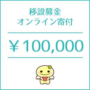 移設募金100,000