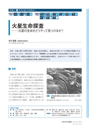 2017年3月発行号/特集I/吉村 義隆 氏