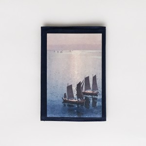 吉田博 ブックカバー 帆船