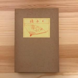 日本橋(特選名著復刻全集) / 泉鏡花(著)
