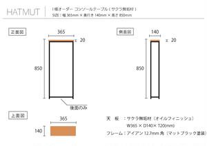 I様オーダー【Iron Console Table サクラ無垢材】