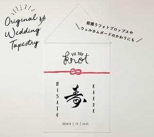 ウェディングタペストリー B2サイズ【和風】
