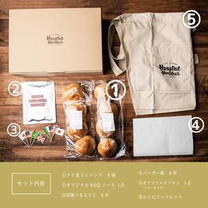おうちで手作りハンバーガー屋さんキット【ロゴ入りサロン付き】