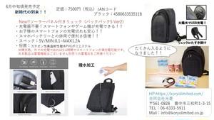 【New:即納】バックパック5 Ver.2 ソーラーパネル付きリュック