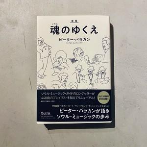 【新刊】魂のゆくえ|ピーター・バラカン