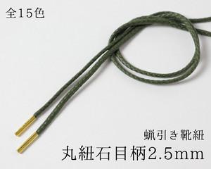 蝋引き靴紐 丸紐石目柄2.5mm 全15色(革靴用のシューレース)