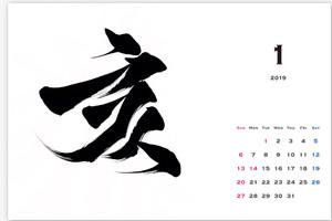 2019年 書道卓上カレンダー