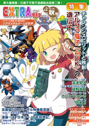 EXTRA mag. #2秋号