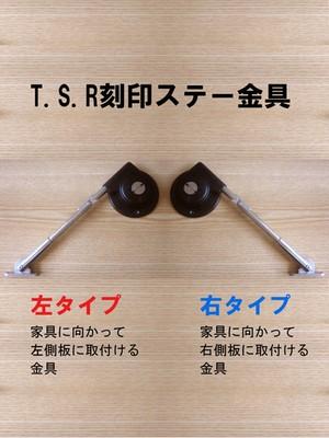 TSR刻印ステー金具 送料全国一律360円!