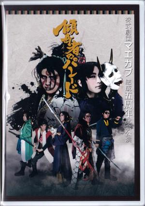 【DVD】劇団マエカブ「傾奇者のパレード」