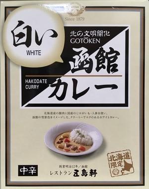 北海道 函館 五島軒の白い函館カレー