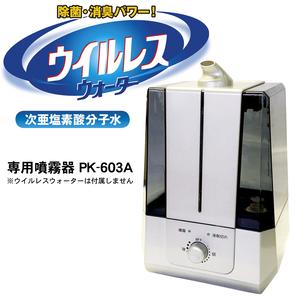 【インフルエンザ予防・対策】ウイルレスウォーター専用 超音波噴霧器 PK-603A (商品コード:AG03005)