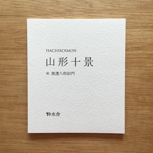 HACHIROIMON 小画集「山形十景」
