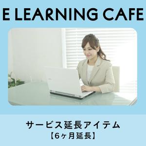 【6カ月延長】 オンライン資格講座 e-learning cafe