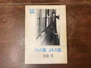 武田花/うちの猫 よその猫【古本】