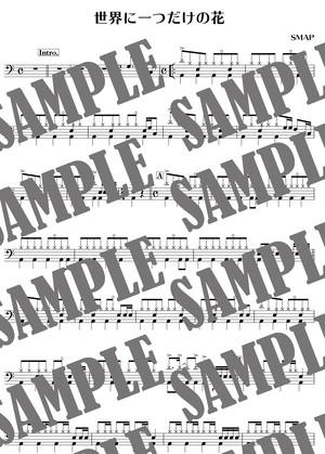 世界に一つだけの花/SMAP(ドラム譜)