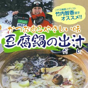 かつお香るやさしい味 豆腐鍋の出汁