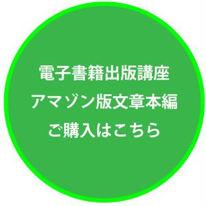 電子書籍出版講座アマゾン版(文章本編)