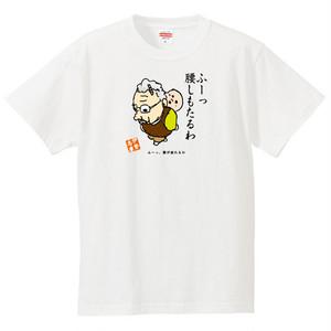伊勢志摩おじやんおばやんTシャツ ふーっ、腰しもたるわ