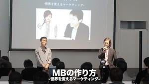 セミナー動画「MBの作り方-世界を変えるマーケティング-」