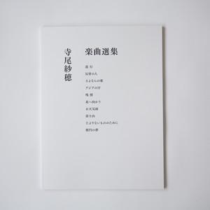 寺尾紗穂 楽曲選集
