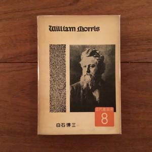 近代建築家8 ウィリアム・モリス