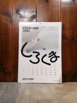 しろくま壁掛けカレンダー[2021年](サイン入りポストカード付)