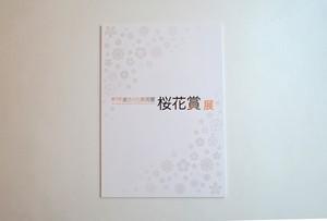 第7回 桜花賞展 図録