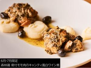 【Carne】森林鶏 骨付モモ肉のキャンティ風白ワイン煮1人前+フォカッチャ