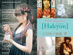 COM×加藤翠 PHOTO MAGAZINE 【Halcyon】