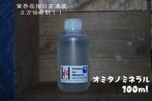 オミタノミネラル*100ml