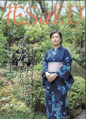 和の生活マガジン「花saku」水無月号 2019.6  Vol. 285(バックナンバー)