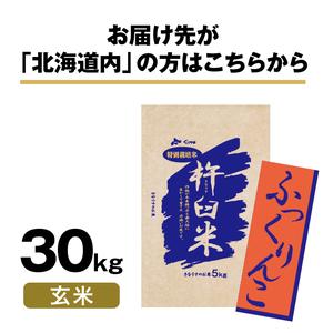 【北海道内配送】特別栽培米 北海道きなうすファーム ふっくりんこ 30kg(玄米)