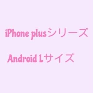 plusシリーズ/Android Lサイズ