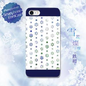 雪花燦燦-SEKKA SANSAN-  HD【鉄紺】 スマホケース ハード iPhone/Android