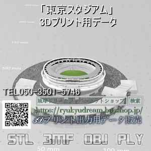 「東京スタジアム」3Dプリント用データ