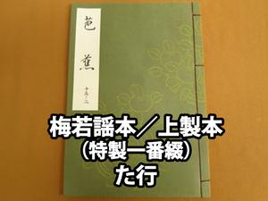 梅若謡本/上製本(特製一番綴)(た行)