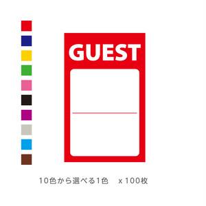 サテン スタッフパスシール[GUEST/ゲスト]100枚 [10色から選べる][繊維用] (P4406-)