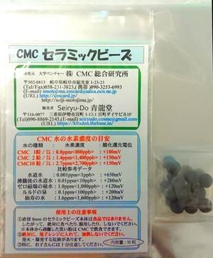 CMCセラミックビーズ 10粒入り1袋 ・CMC水(10粒/1リットル):溶存水素濃度2.7ppm<2700ppb>:酸化還元電位+150mV