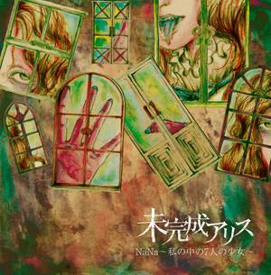 未完成アリス NaNa〜私の中の7人の少女〜 TYPE-B (予約受付中!)