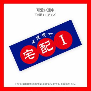 【可愛い連中】宅配I/プリントフェイスタオル