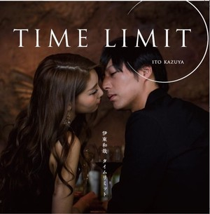 TIME LIMIT タイムリミット