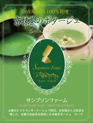 京抹茶のポタージュ